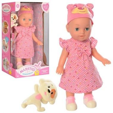 Кукла пупс функциональный 32 см  с собачкой Малятко WZJ023-1 ходит смеется говорит